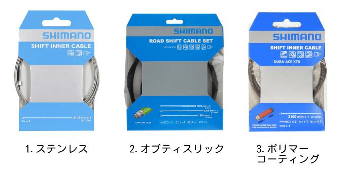 シマノのシフトインナーケーブル3種類、詳細は以下