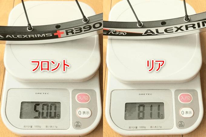 451手組ホイールの実測重量、詳細は以下