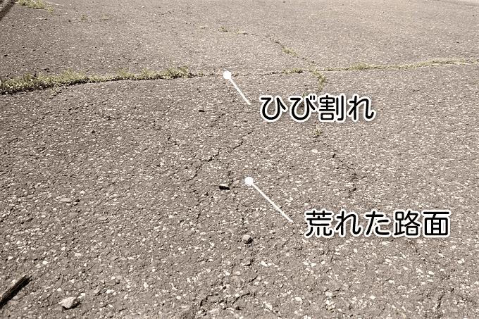 荒れてひび割れのあるサイクリングロード