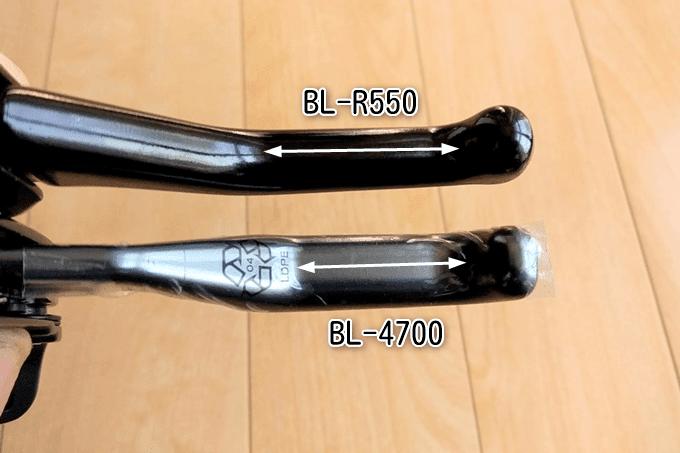 BL-R550とBL-4700のレバーサイズを比較