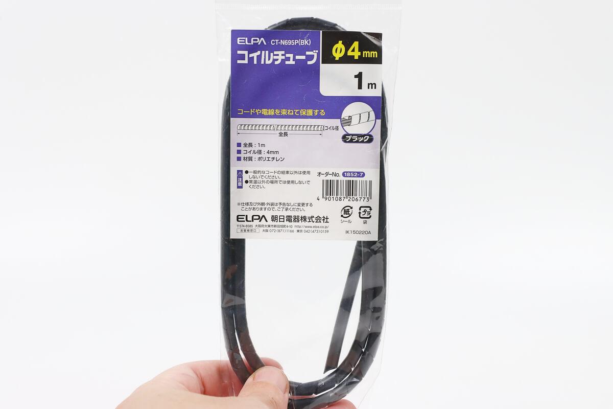 ELPAのコイルチューブ CT-N695P