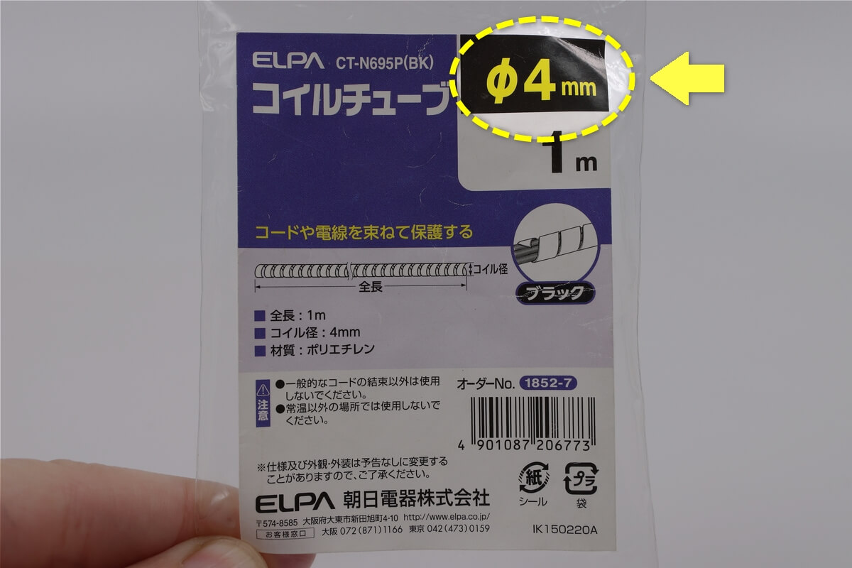 内径4mmのコイルチューブ