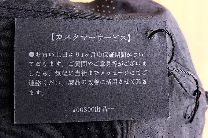 woosooのメッシュキャップは保証期間が1ヶ月ある