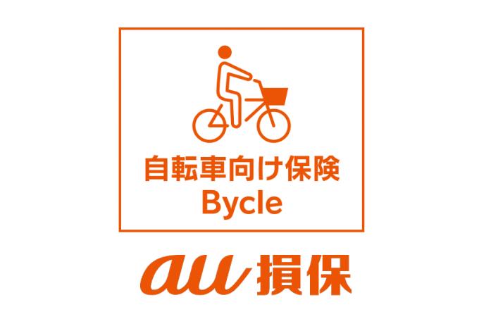 au損保の自転車保険、ロゴ画像