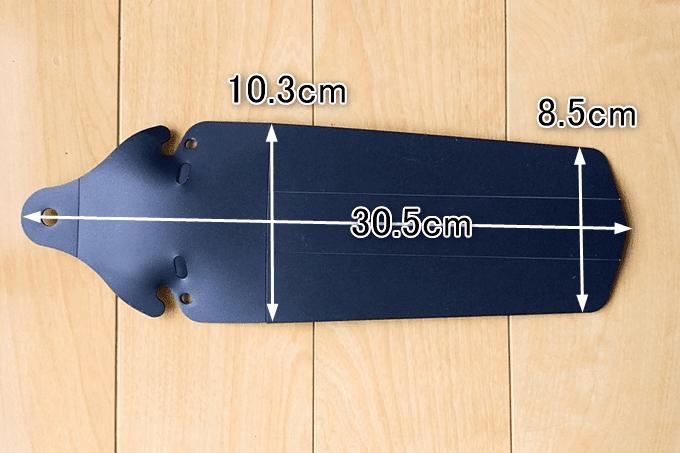 ゴリックス MG-PF12 簡易リアフェンダーのサイズを計測