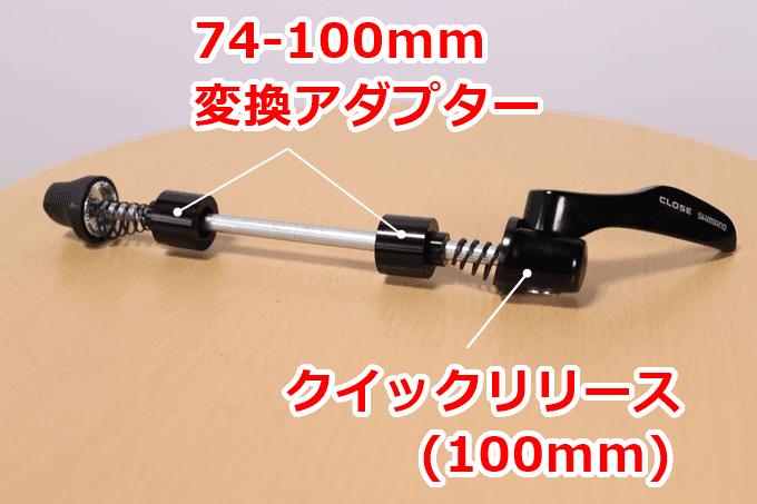74mm-100mm変換アダプターと100mmのクイックリリース
