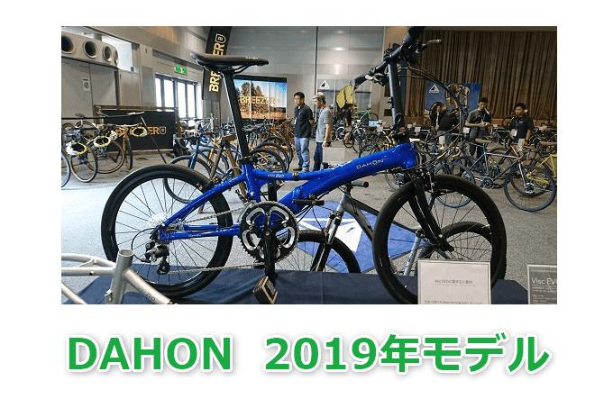 DAHON 2019年モデル