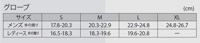 シマノ自転車用グローブのサイズ表