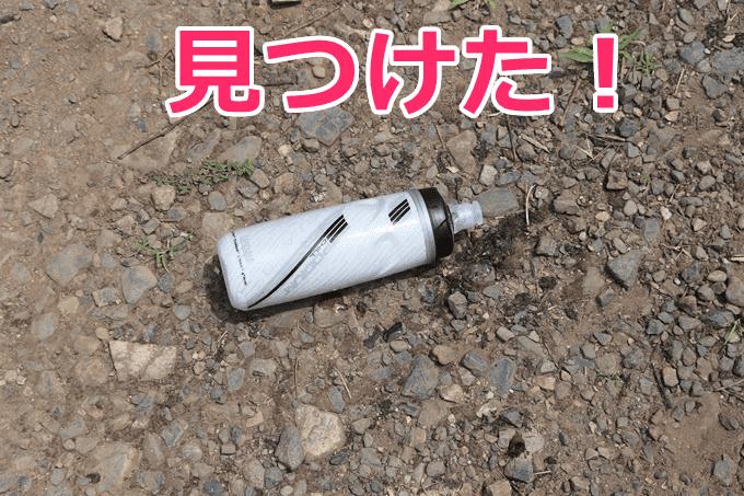落とした自転車ボトルを発見