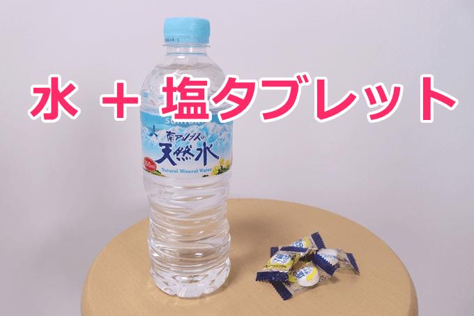 水+塩タブレットで熱中症対策