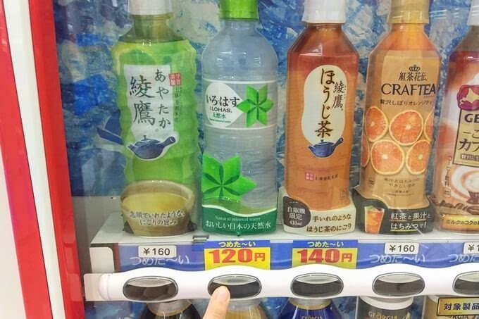 自販機で水を買う