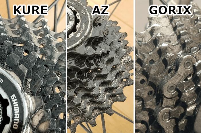自転車用チェーンルブ、KURE、AZ、GORIXを使用したスプロケットの汚れ具合、詳細は以下