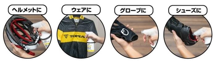 IS-X ノロクローザー、自転車ウェア関連の消臭に活躍