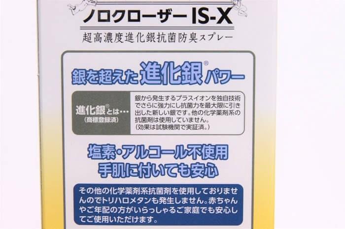 IS-X ノロクローザー、塩素・アルコール不使用