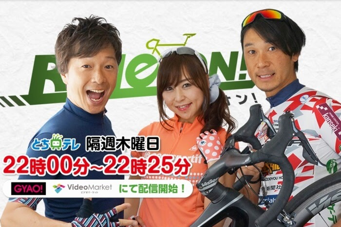 とちテレ発!自転車情報番組 Ride ON!