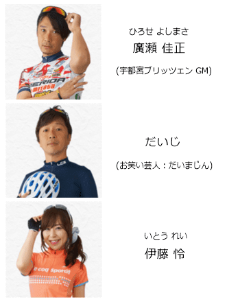 とちテレ発!自転車情報番組 Ride ON!のレギュラー出演者3人、詳細は以下