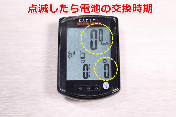 キャットアイ スピードセンサー ISC-12の電池交換時期の確認方法