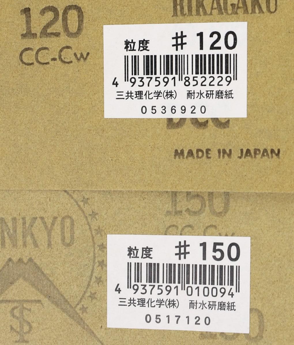 粒度#120と#150の耐水ペーパー