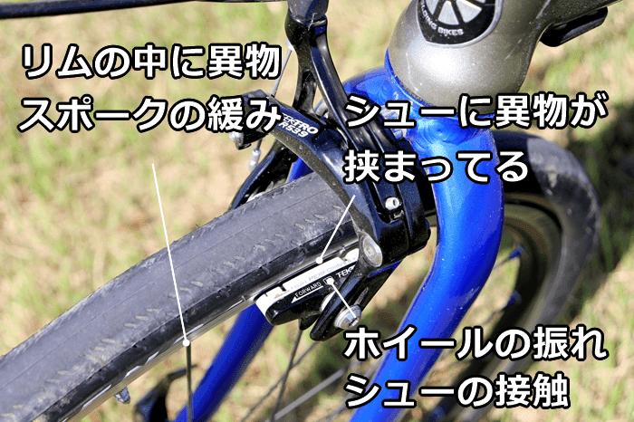 自転車、ホイール・ブレーキ周りの異音の原因