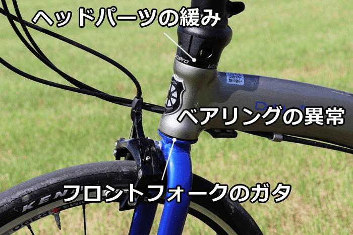 自転車、ヘッドパーツ周りの異音の原因