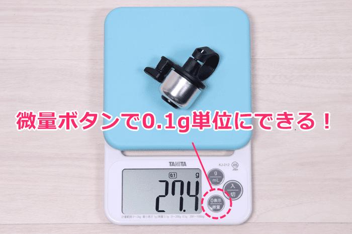 タニタ KJ-212、微量モード0.1g単位で計測