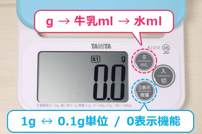 タニタ KJ-212の操作方法