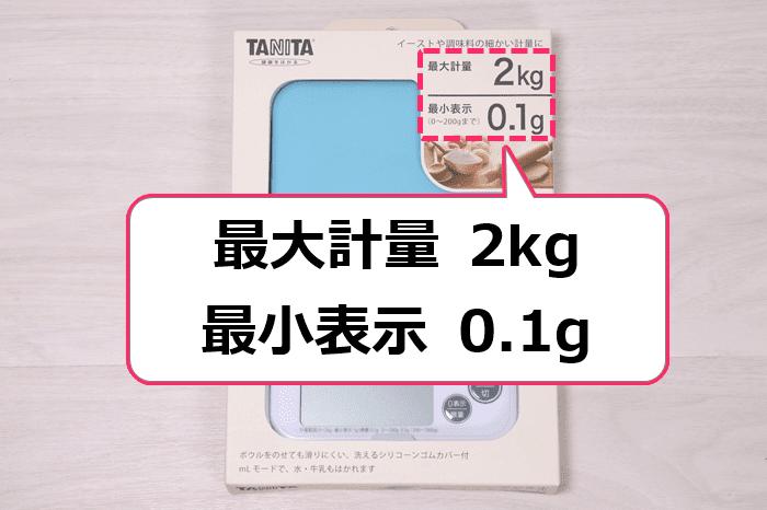 タニタ KJ-212は、最大計量2kg、最小表示0.1g単位