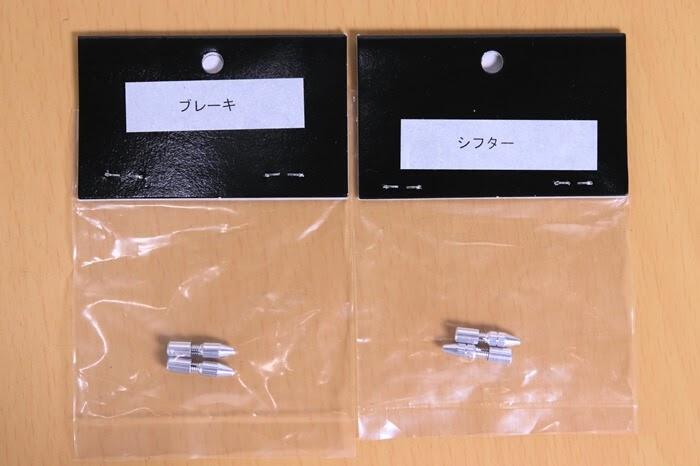 TNI、ねじ込み式インナーエンドキャップ、ブレーキ用とシフター用のパッケージ