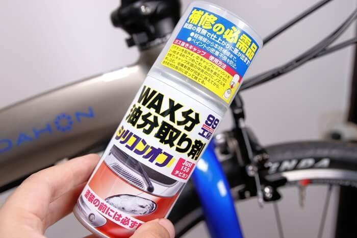 シリコンオフで自転車フレームの面を脱脂する
