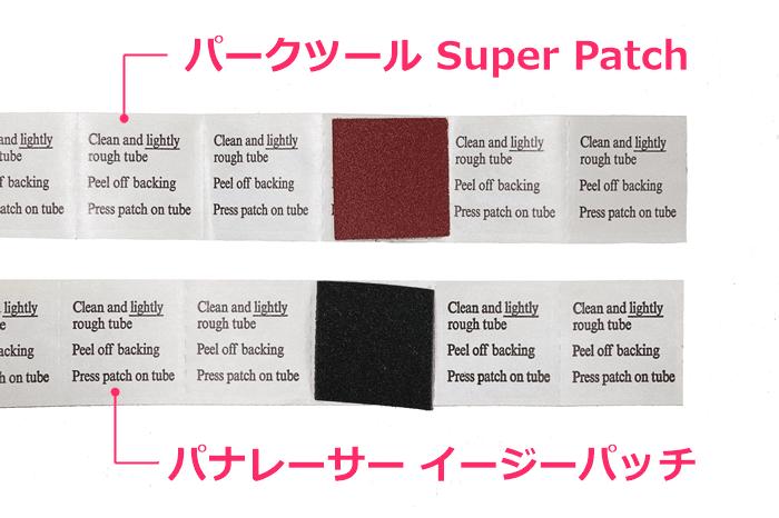 パナレーサー イージーパッチとパークツール Super Patchのパッチは同じ3M製