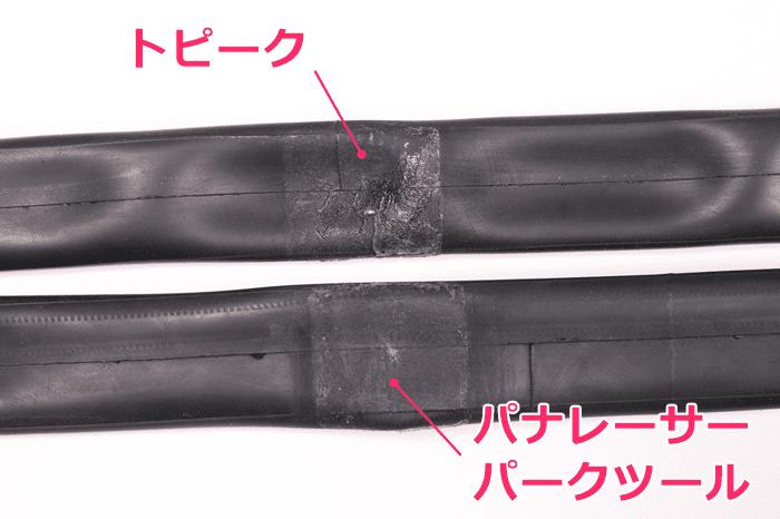 簡易パンク修理パッチを剥がした跡の自転車チューブ