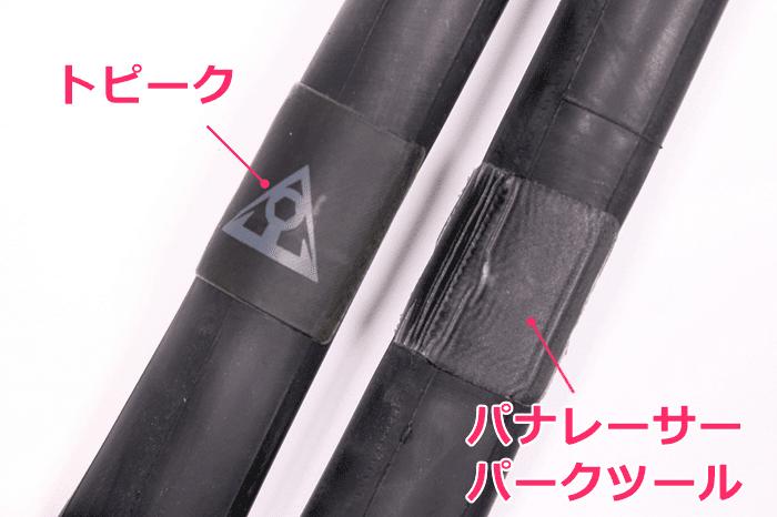 使用後の簡易パンク修理パッチ、トピークとパナレーサー・パークツール