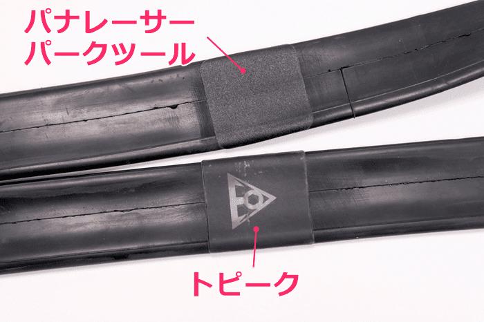 簡易パンク修理パッチの貼り方、タイヤ装着前の確認
