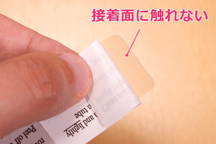 簡易パンク修理パッチの貼り方、パッチを型紙から剥がす
