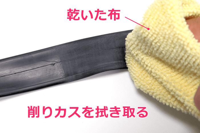 簡易パンク修理パッチの貼り方、乾いた布で削りカスを拭き取る