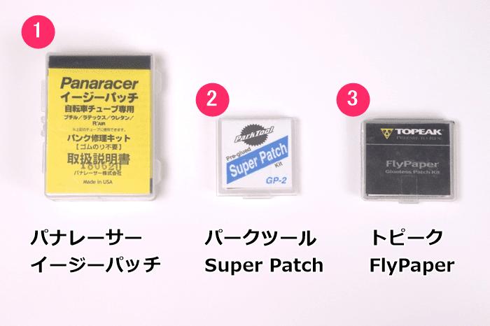 パナレーサー イージーパッチ、パークツール Super Patch、トピーク FlyPaperを比較する