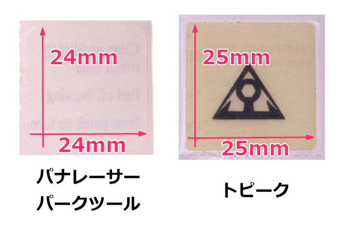 パナレーサー、パークツール、トピークの簡易パンク修理パッチのサイズ、詳細は以下