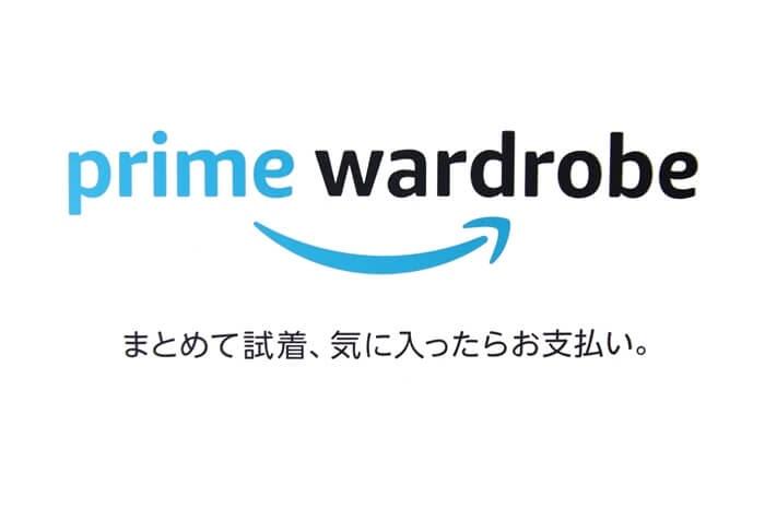 Amazonの試着サービス、プライム・ワードローブを試してみた