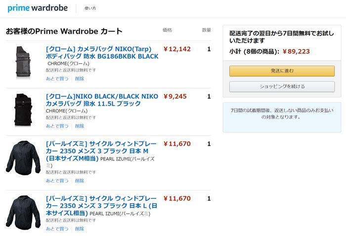 Amazonプライム・ワードローブのカート画面