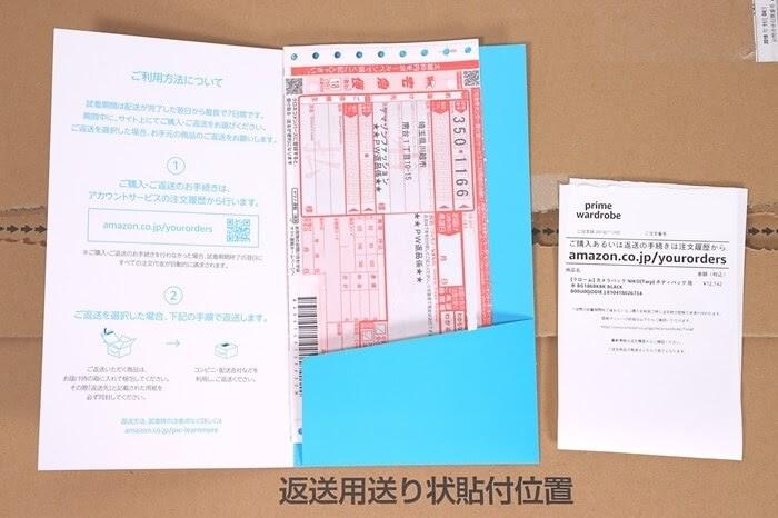 Amazonプライム・ワードローブ、パンフレットに入ってる伝票と返送先の紙