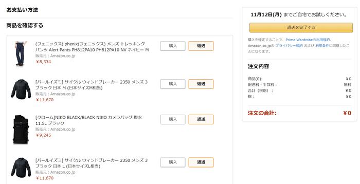 Amazonプライム・ワードローブの注文画面で購入か返送を選ぶ