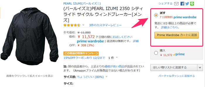 Amazon、プライム・ワードローブの注文方法