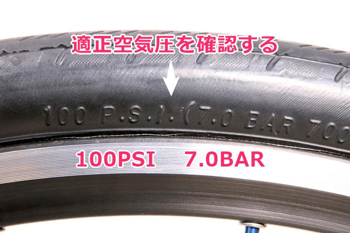 自転車タイヤ側面に適正空気圧が記載されている