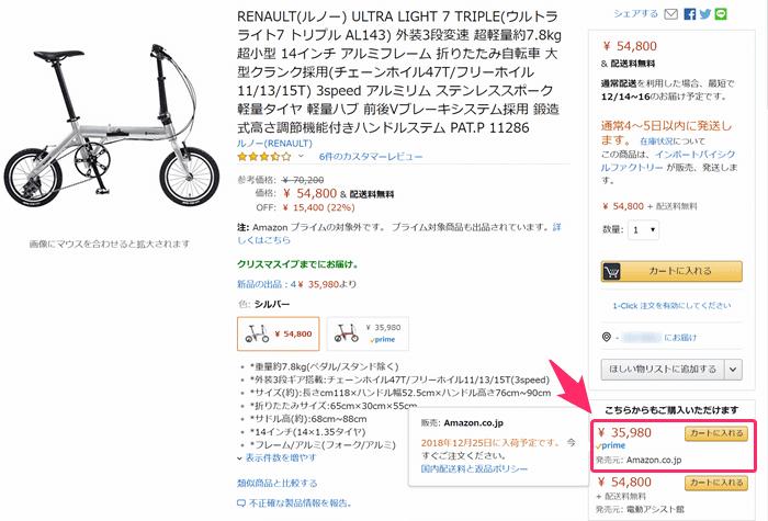 Amazonサイバーマンデー、RENAULT(ルノー) ウルトラライト7 トリプル