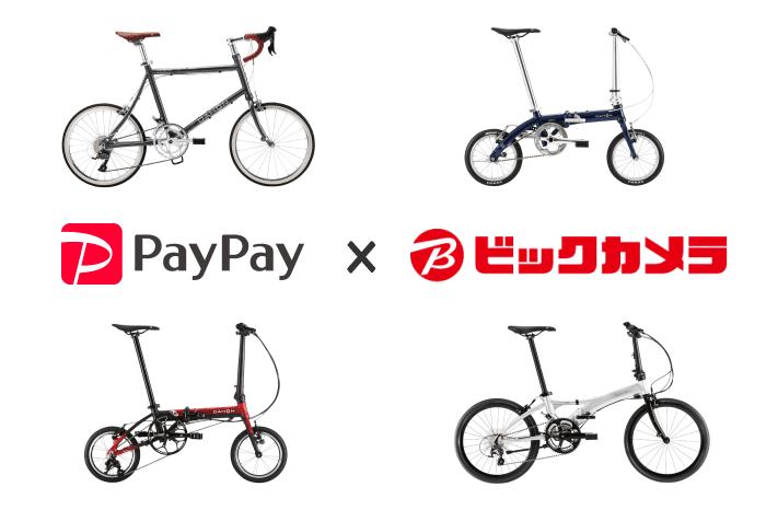 ビックカメラで自転車をPayPay払いで購入する