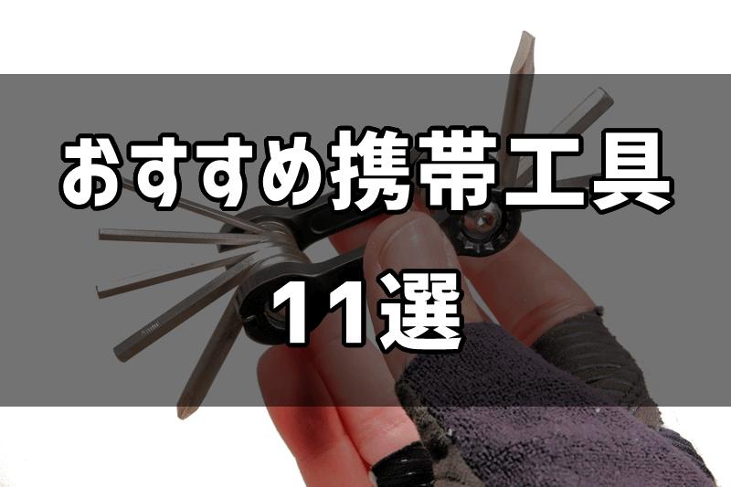 おすすめ自転車用携帯工具11選