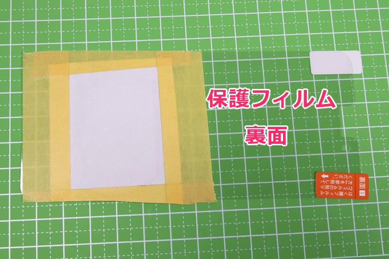 保護フィルムの裏面にサイコン画面の型紙を貼る