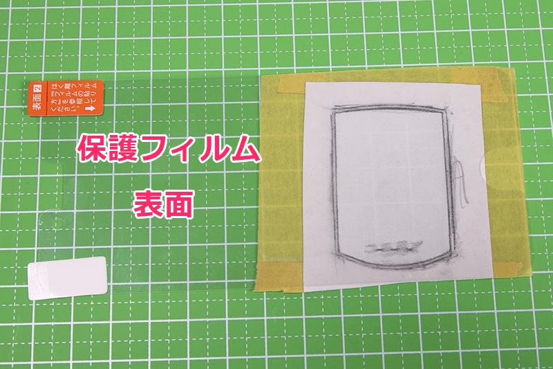 保護フィルム表面とサイコンの型紙