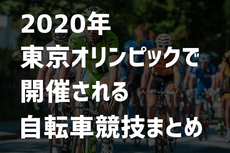 2020年 東京オリンピック 自転車競技まとめ