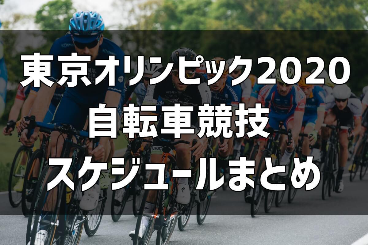 東京オリンピック2020 自転車競技スケジュールまとめ